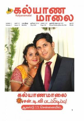 Kalyanamalai July 2016 Magazine