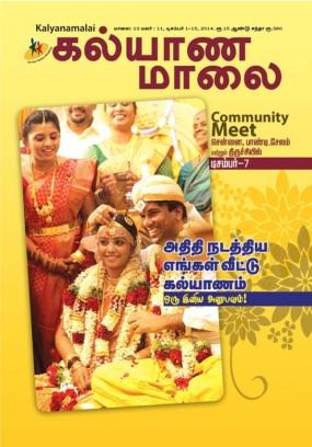 Kalyanamalai December 01, 2014 Magazine