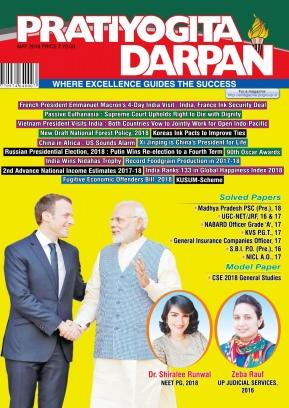 Pratiyogita Darpan English May 2018 Magazine