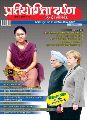 Pratiyogita Darpan Hindi June 2013 Magazine