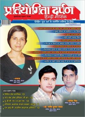 Pratiyogita Darpan Hindi July 2013 Magazine