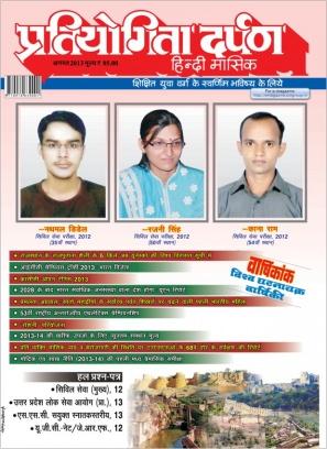 Pratiyogita Darpan Hindi August 2013 Magazine