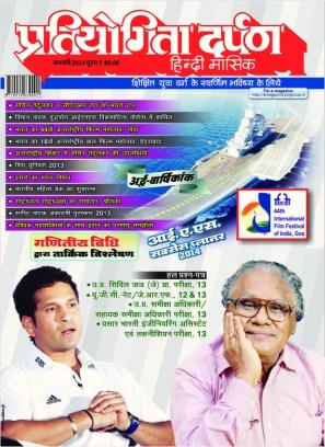 Pratiyogita Darpan Hindi January 2014 Magazine