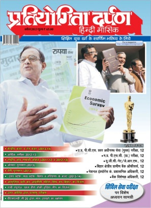 Pratiyogita Darpan Hindi April - 2013 Magazine