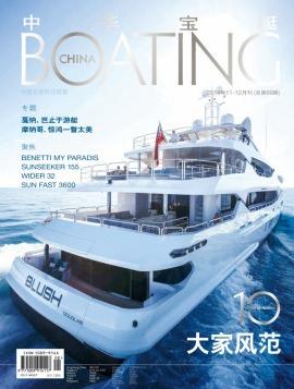 China Boating   中华宝艇