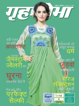 Grihshobha hindi magazine april second 2016 issue get for Pioneer woman magazine second issue
