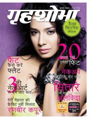 Grihshobha - Hindi July 2013 Magazine
