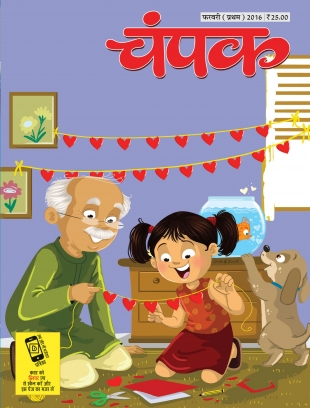 Champak - Hindi February First 2016 Magazine
