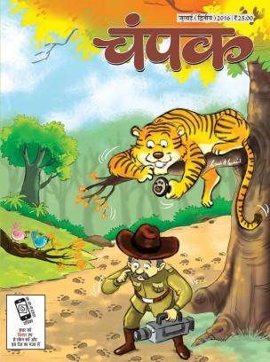Champak - Hindi July Second 2016 Magazine