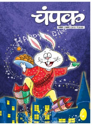 Champak - Hindi November  First 2012 Magazine