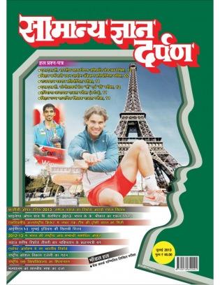 Samanya Gyan Darpan Hindi July 2013 Magazine