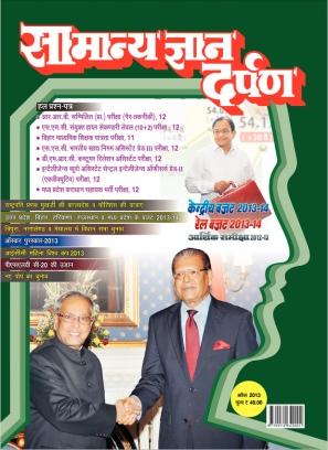 Samanya Gyan Darpan Hindi April 2013 Magazine