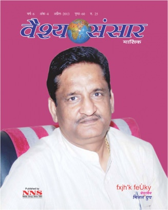 Vaish Sansar April 2013 Magazine