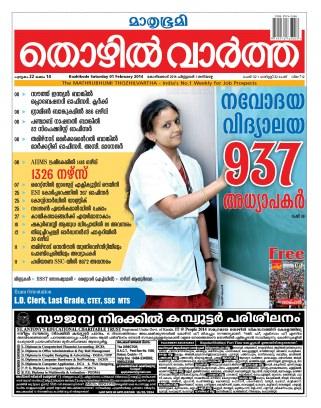 Mathrubhumi Thozhil Vartha February 1 2014 Magazine