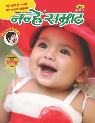 Nanhey  Samrat June 2013 Magazine
