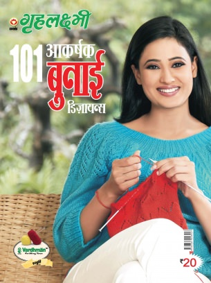 Knitting Special 101 Buani Designs Magazine