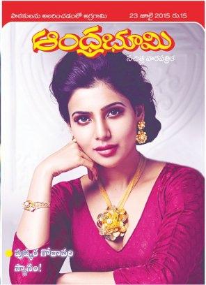 Telugu Newspapers | ePaper websites