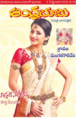 Andhra Bhoomi Weekly - Latest and Daily Online Newspapers ...