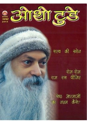 osho s preachings Osho zen tarot major arcana: 0: the fool 1: existence 2: inner voice 3: creativity 4: the rebel osho's teachings: because they want people to believe in certain illusions that they have been preaching.