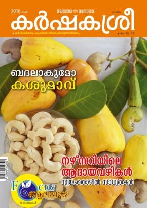 KARSHAKASREE May 1 2016 Magazine