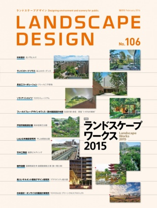 LANDSCAPE DESIGN Magazine Subscription Digital Issues on