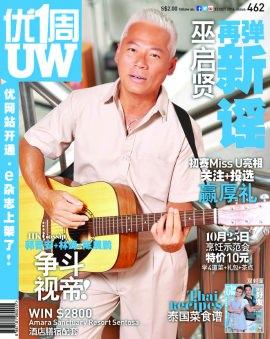 优1周 U Weekly