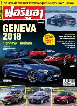 Formula Thailand May 2018 Magazine