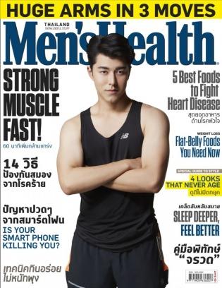 Men's Health Thailand December 2016 Magazine