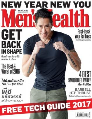 Men's Health Thailand January 2017 Magazine