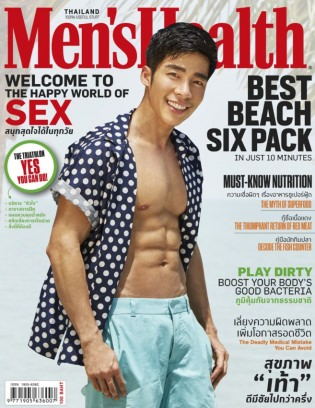 Men's Health Thailand April 2017 Magazine
