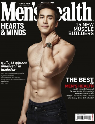 Men's Health Thailand May 2017 Magazine
