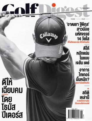 Golf Digest Thailand August 2017 Magazine