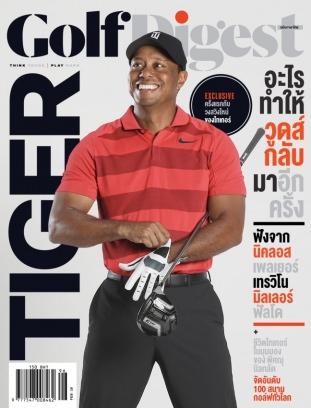 Golf Digest Thailand February 2018 Magazine