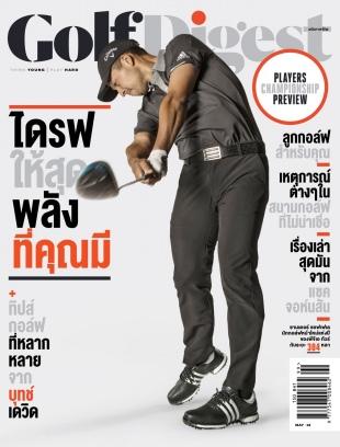Golf Digest Thailand May 2018 Magazine