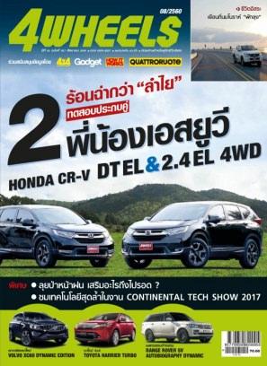 4Wheels Thailand August 2017 Magazine