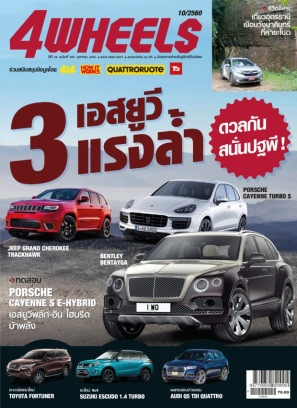 4Wheels Thailand October 2017 Magazine