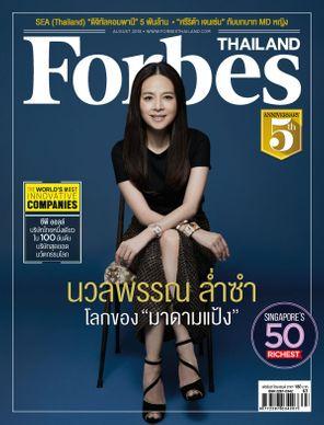 Forbes Thailand August 2018 Magazine