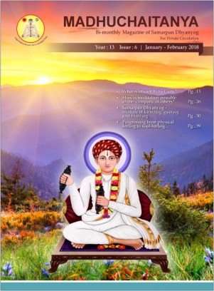 Madhuchaitanya January - February 2018 Magazine