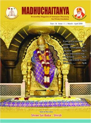 Madhuchaitanya March - April 2018 Magazine