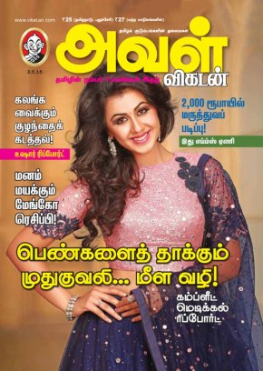 Aval Vikatan May 3, 2016 Magazine