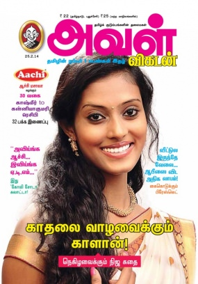 Aval Vikatan February 25, 2014 Magazine