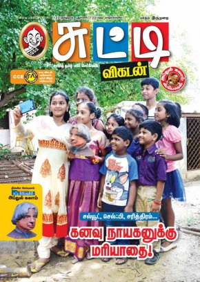 Chutti  Vikatan July 31, 2016 Magazine