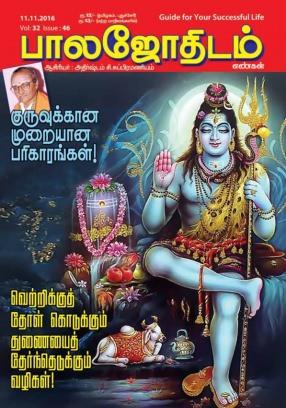 Balajothidam Magazine November 11 2016 Issue Get Your