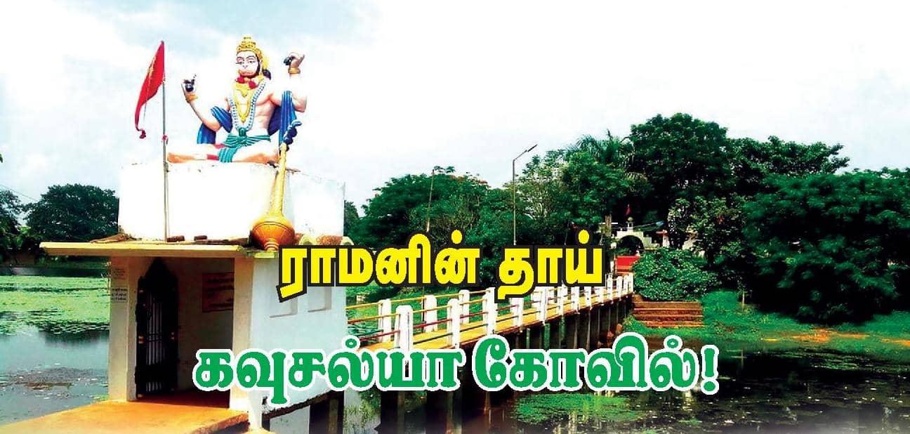 ராமனின் தாய் கவுசல்யா கோவில்!