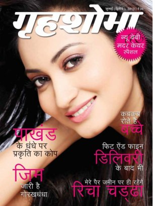 Grihshobha hindi magazine july second 2013 issue get for Pioneer woman magazine second issue