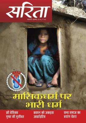 Sarita magazine pdf