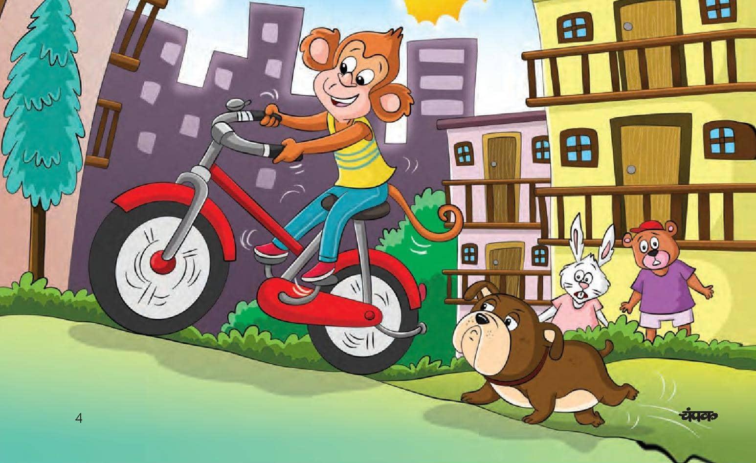 जपी और साइकिल