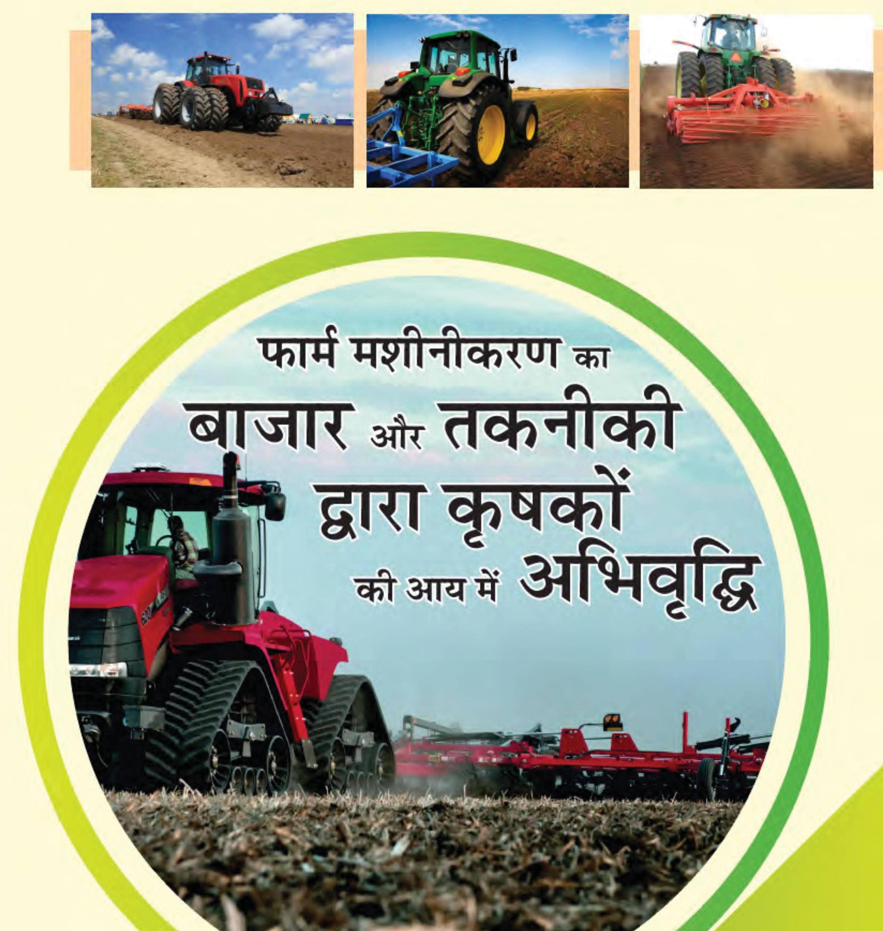 फार्म मशीनीकरण का बाजार और तकनीकी द्वारा कृषकों की आय में अभिवृद्धि