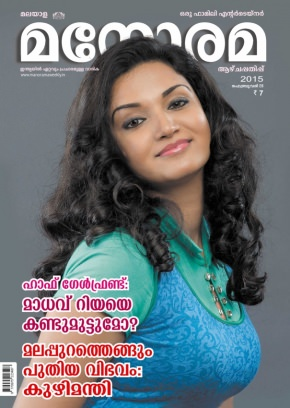 What Is Uber Black Car >> Manorama Weekly Magazine February 28 , 2015 issue – Get your digital copy