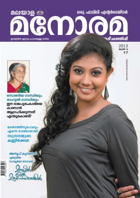 manorama weekly magazine june 15 2013 issue � get your